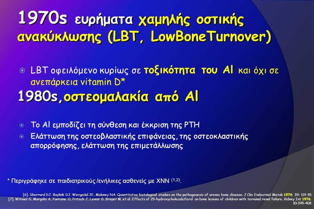 1970s ευρήματα χαμηλής οστικής ανακύκλωσης (LBT, LowBoneTurnover) τοξικότητα του Al  LBT οφειλόμενο κυρίως σε τοξικότητα του Al και όχι σε ανεπάρκεια