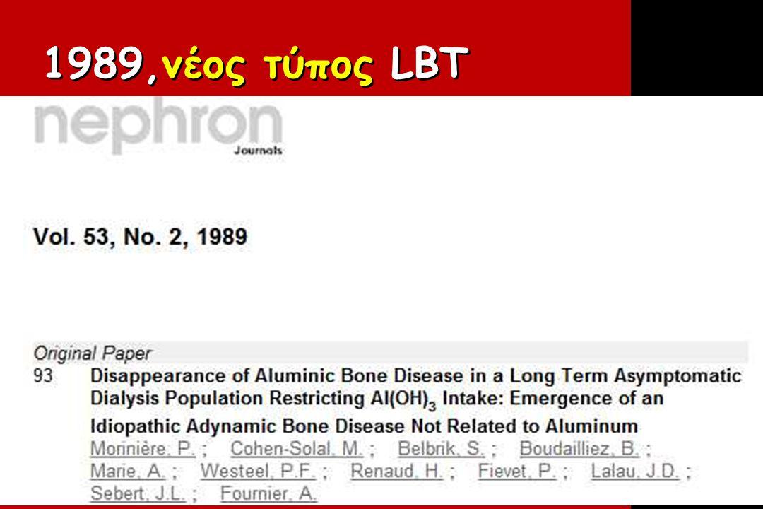 1989,νέος τύπος LBT  Αδυναμική (απλαστική) Οστική Νόσος - το Al είχε αποσυρθεί  Χαρακτηριστικά της ABD (aplastic): ○ Απουσία κυττάρων ○ Απουσία κυττ
