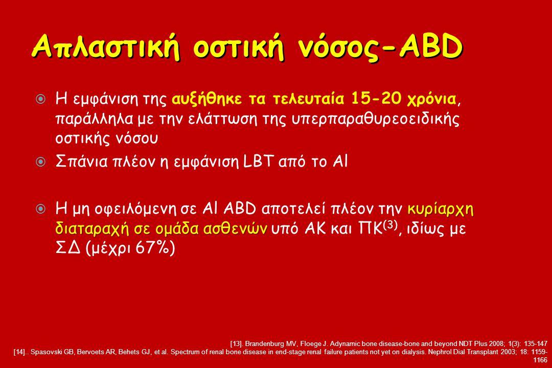 Απλαστική οστική νόσος-ABD  Η εμφάνιση της αυξήθηκε τα τελευταία 15-20 χρόνια, παράλληλα με την ελάττωση της υπερπαραθυρεοειδικής οστικής νόσου  Σπά