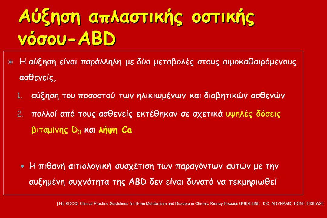Αύξηση απλαστικής οστικής νόσου-ABD  Η αύξηση είναι παράλληλη με δύο μεταβολές στους αιμοκαθαιρόμενους ασθενείς, 1. αύξηση του ποσοστού των ηλικιωμέν