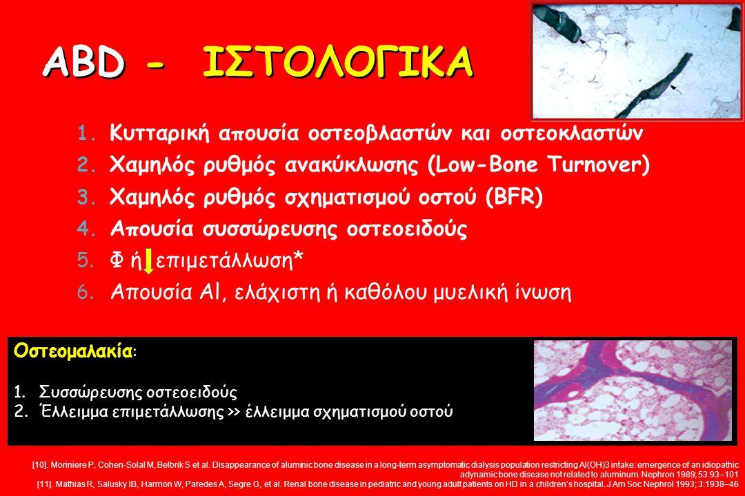 ABD - ΙΣΤΟΛΟΓΙΚΑ 1. Κυτταρική απουσία οστεοβλαστών και οστεοκλαστών 2. Χαμηλός ρυθμός ανακύκλωσης (Low-Bone Turnover) 3. Χαμηλός ρυθμός σχηματισμού οσ