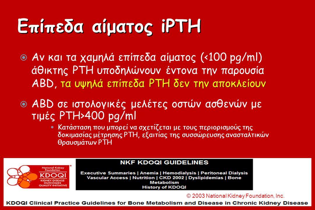 Επίπεδα αίματος iPTH τα υψηλά επίπεδα PTH δεν την αποκλείουν  Αν και τα χαμηλά επίπεδα αίματος (<100 pg/ml) άθικτης PTH υποδηλώνουν έντονα την παρουσ