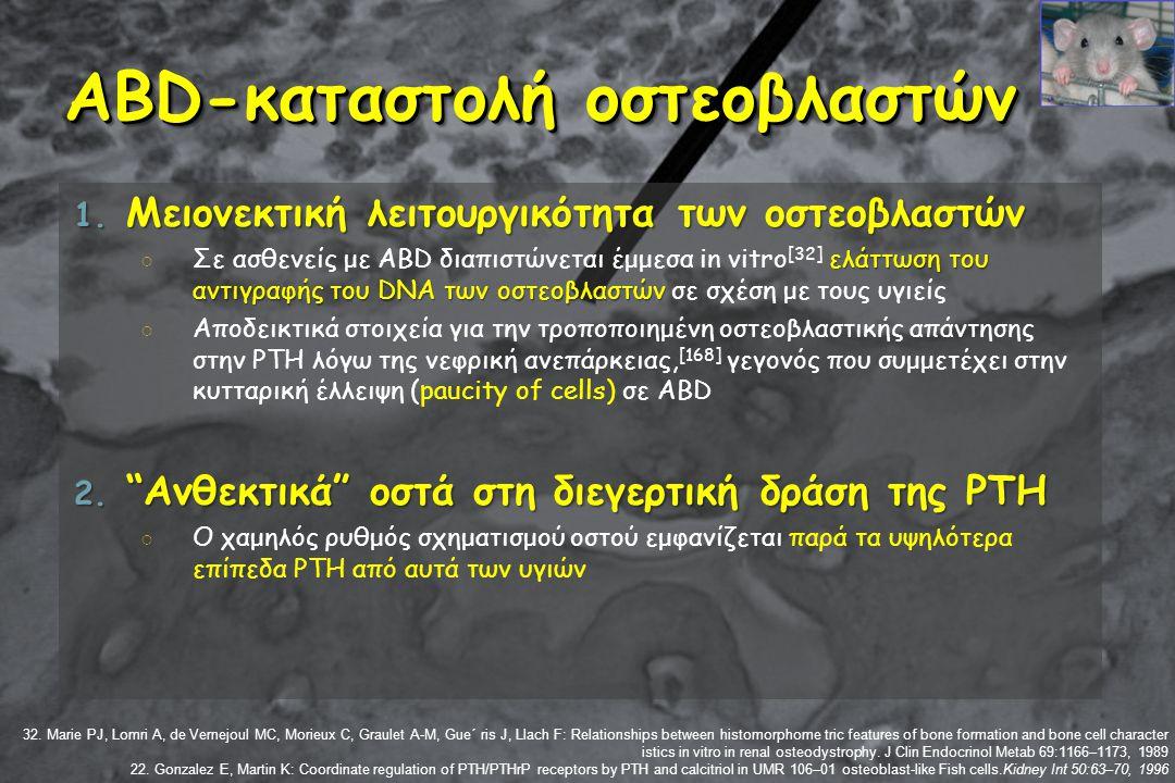 ABD-καταστολή οστεοβλαστών 1. Μειονεκτική λειτουργικότητα των οστεοβλαστών ελάττωση του αντιγραφής του DNA των οστεοβλαστών ○ Σε ασθενείς με ABD διαπι