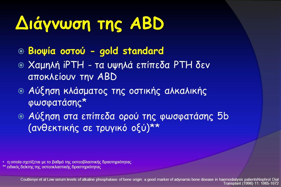 Διάγνωση της ABD  Bιοψία οστού - gold standard  Χαμηλή iPTH - τα υψηλά επίπεδα PTH δεν αποκλείουν την ABD  Αύξηση κλάσματος της οστικής αλκαλικής φ
