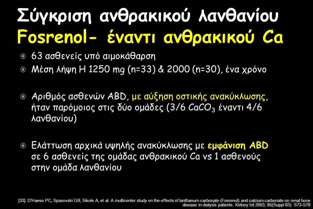 Σύγκριση ανθρακικού λανθανίου Fosrenol- έναντι ανθρακικού Ca  63 ασθενείς υπό αιμοκάθαρση  Μέση λήψη H 1250 mg (n=33) & 2000 (n=30), ένα χρόνο  Αρι