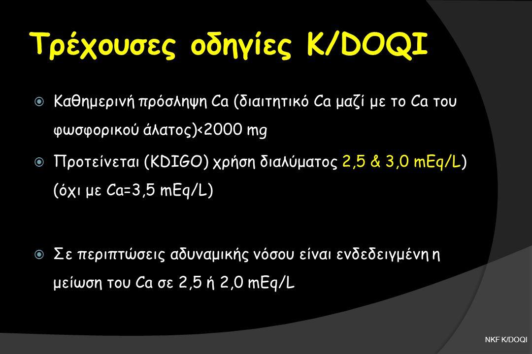 Τρέχουσες οδηγίες K/DOQI  Καθημερινή πρόσληψη Ca (διαιτητικό Ca μαζί με το Ca του φωσφορικού άλατος)<2000 mg  Προτείνεται (KDIGO) χρήση διαλύματος 2