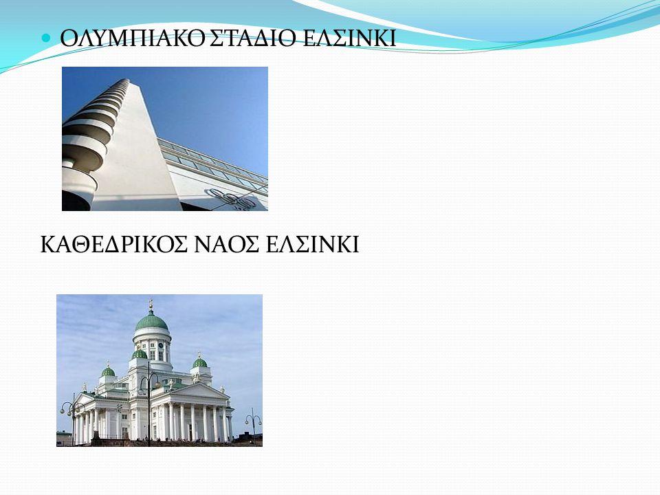 Εγώ προτείνω μερικά τουριστικά αξιοθέατα όπως το βόρειο σελάς ΟΧΥΡΟ SUOMENLINNA