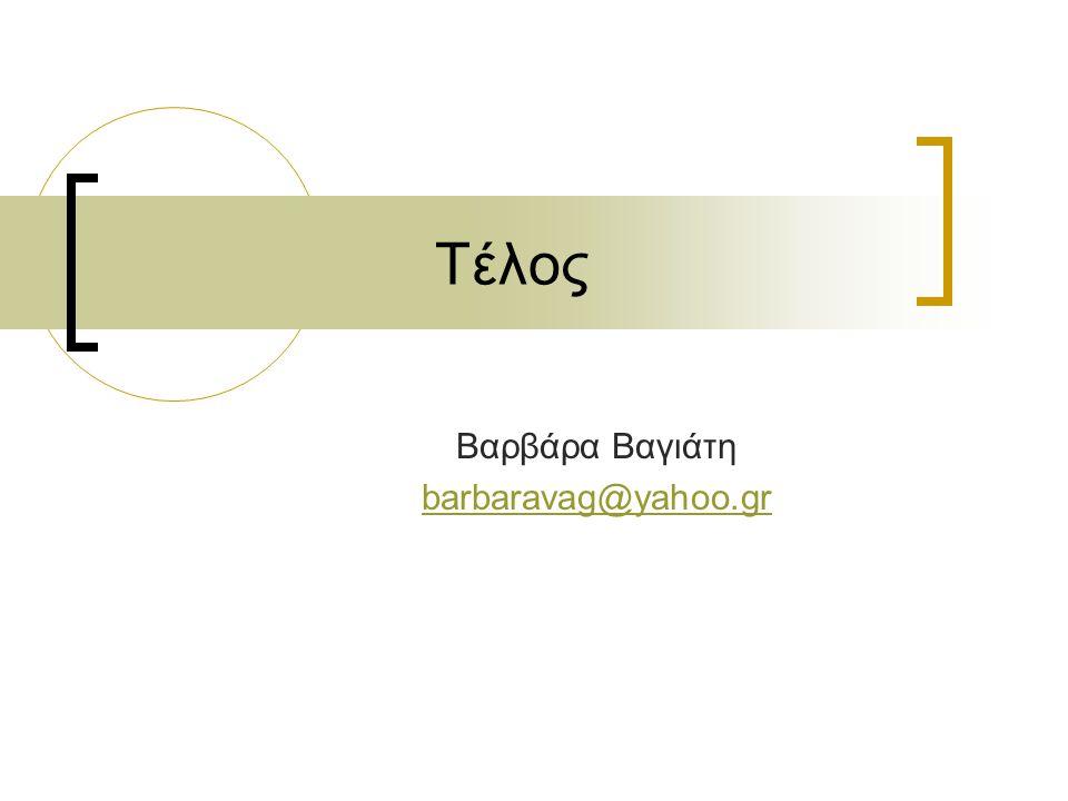 Τέλος Βαρβάρα Βαγιάτη barbaravag@yahoo.gr