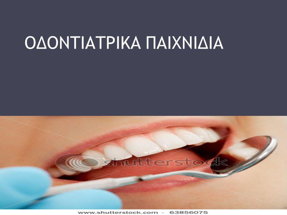 ΟΔΟΝΤΙΑΤΡΙΚΑ ΠΑΙΧΝΙΔΙΑ Glenn Martin,DDS.Dental Adventure
