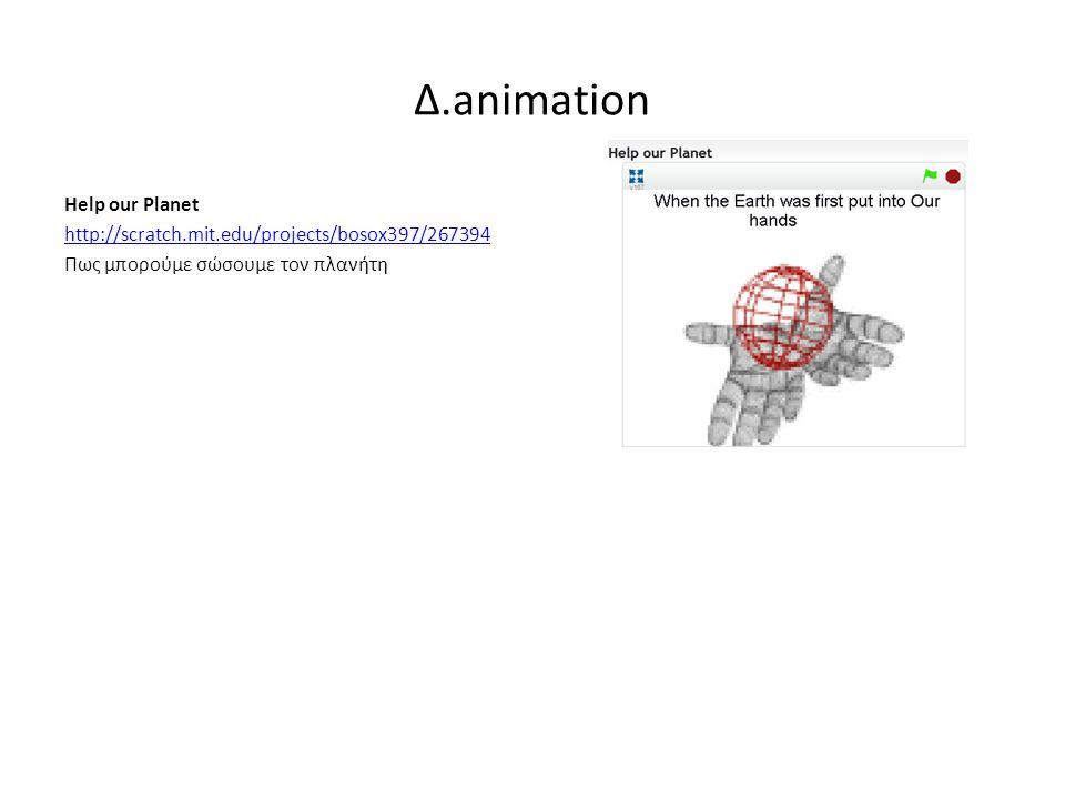 Δ.animation Help our Planet http://scratch.mit.edu/projects/bosox397/267394 Πως μπορούμε σώσουμε τον πλανήτη