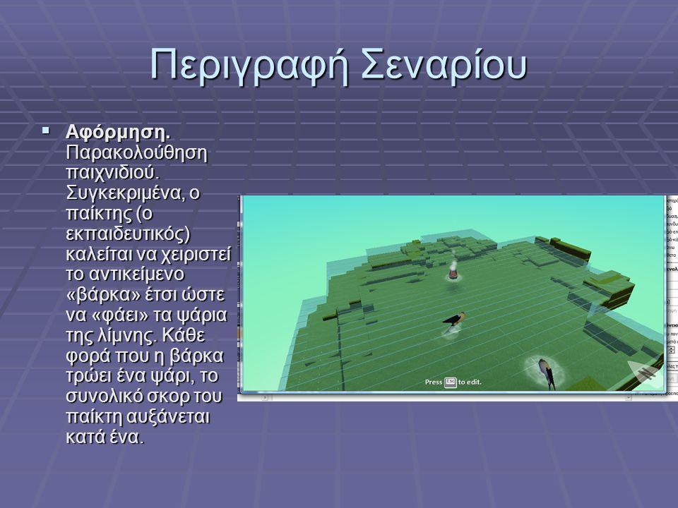 Περιγραφή Σεναρίου  Δραστηριότητα : Οι μαθητές δημιουργούν ένα δικό τους κόσμο Kodu, όπως τον φαντάζονται αυτοί, που έχει στη μέση μία λίμνη ή πισίνα).