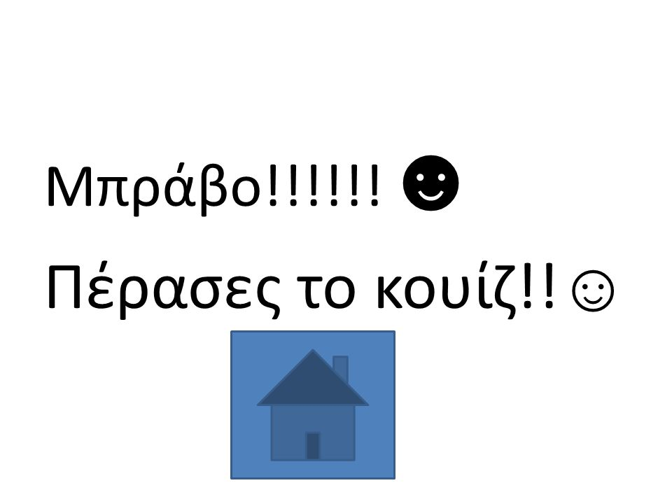Μπράβο!!!!!! ☻ Πέρασες το κουίζ!! ☺
