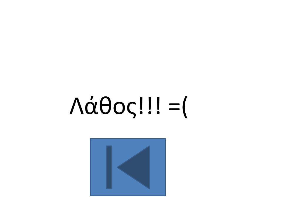 Λάθος!!! =(