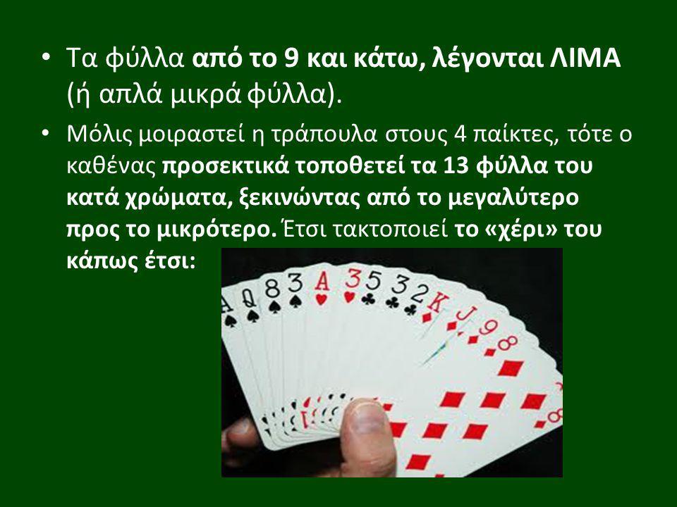 Τα φύλλα από το 9 και κάτω, λέγονται ΛΙΜΑ (ή απλά μικρά φύλλα). Μόλις μοιραστεί η τράπουλα στους 4 παίκτες, τότε ο καθένας προσεκτικά τοποθετεί τα 13