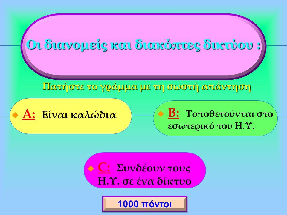 Οι διανομείς και διακόπτες δικτύου :  A: Είναι καλώδια A:  B: Τοποθετούνται στο εσωτερικό του Η.Υ.