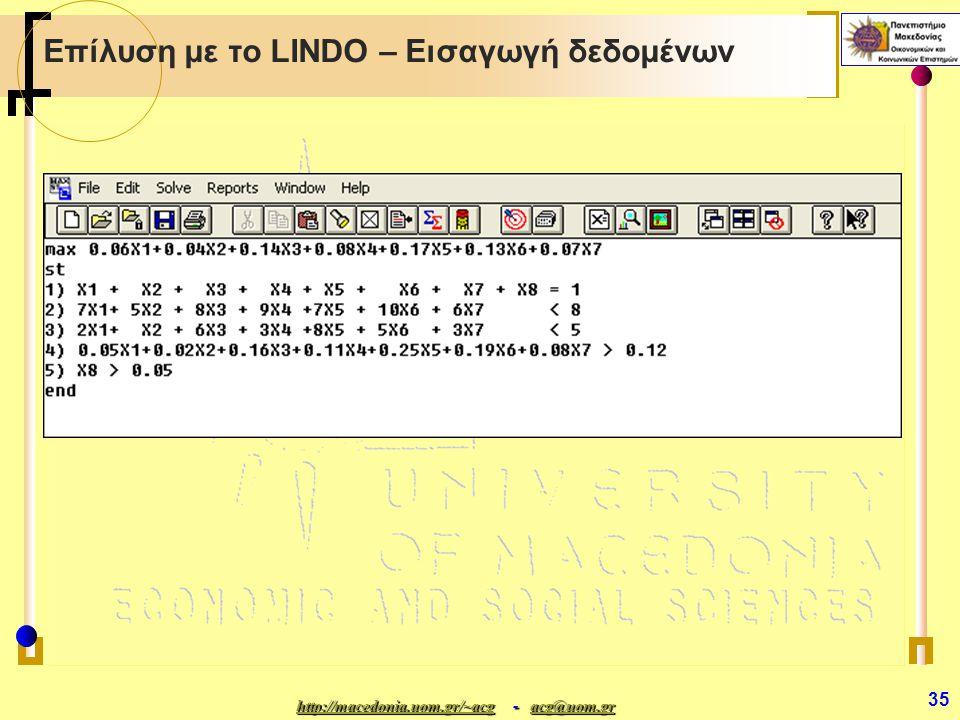 http://macedonia.uom.gr/~acghttp://macedonia.uom.gr/~acg - acg@uom.gr acg@uom.gr http://macedonia.uom.gr/~acgacg@uom.gr 35 Επίλυση με το LINDO – Εισαγωγή δεδομένων