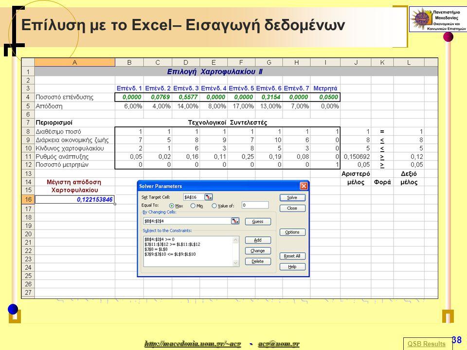 http://macedonia.uom.gr/~acghttp://macedonia.uom.gr/~acg - acg@uom.gr acg@uom.gr http://macedonia.uom.gr/~acgacg@uom.gr 38 Επίλυση με το Excel– Εισαγωγή δεδομένων QSB Results