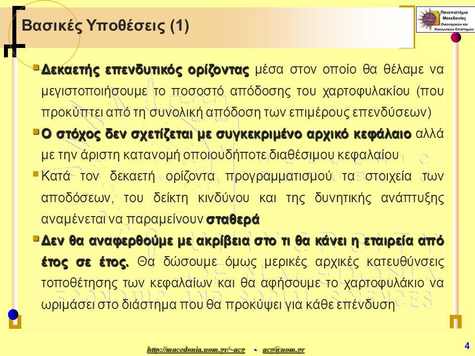 http://macedonia.uom.gr/~acghttp://macedonia.uom.gr/~acg - acg@uom.gr acg@uom.gr http://macedonia.uom.gr/~acgacg@uom.gr 25 Ανάλυση ευαισθησίας για το b 3 Επίλυση για b 3 = 4 (εντός του διαστήματος εφικτότητας) Baseline z = 0,1045 (δηλαδή μειώνεται κατά 0,0177  (5  4) )