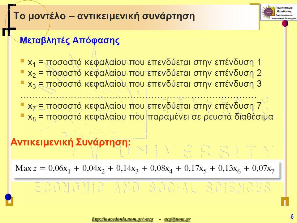http://macedonia.uom.gr/~acghttp://macedonia.uom.gr/~acg - acg@uom.gr acg@uom.gr http://macedonia.uom.gr/~acgacg@uom.gr 27 Επίλυση για b 3 = 8 (δείκτης κινδύνου μεγαλύτερος από 7,6) Baseline
