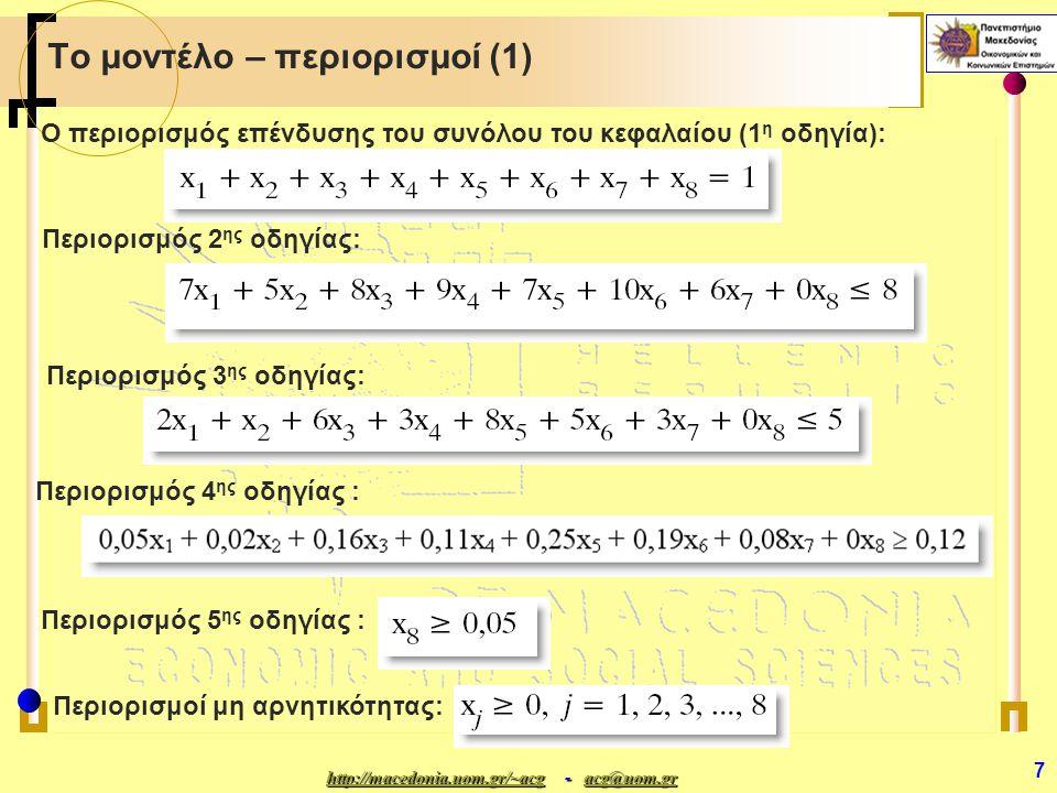http://macedonia.uom.gr/~acghttp://macedonia.uom.gr/~acg - acg@uom.gr acg@uom.gr http://macedonia.uom.gr/~acgacg@uom.gr 7 Το μοντέλο – περιορισμοί (1) Αντικειμενική Συνάρτηση: Περιορισμός 2 ης οδηγίας: Περιορισμός 3 ης οδηγίας: Ο περιορισμός επένδυσης του συνόλου του κεφαλαίου (1 η οδηγία): Περιορισμοί μη αρνητικότητας: Περιορισμός 4 ης οδηγίας : Περιορισμός 5 ης οδηγίας :