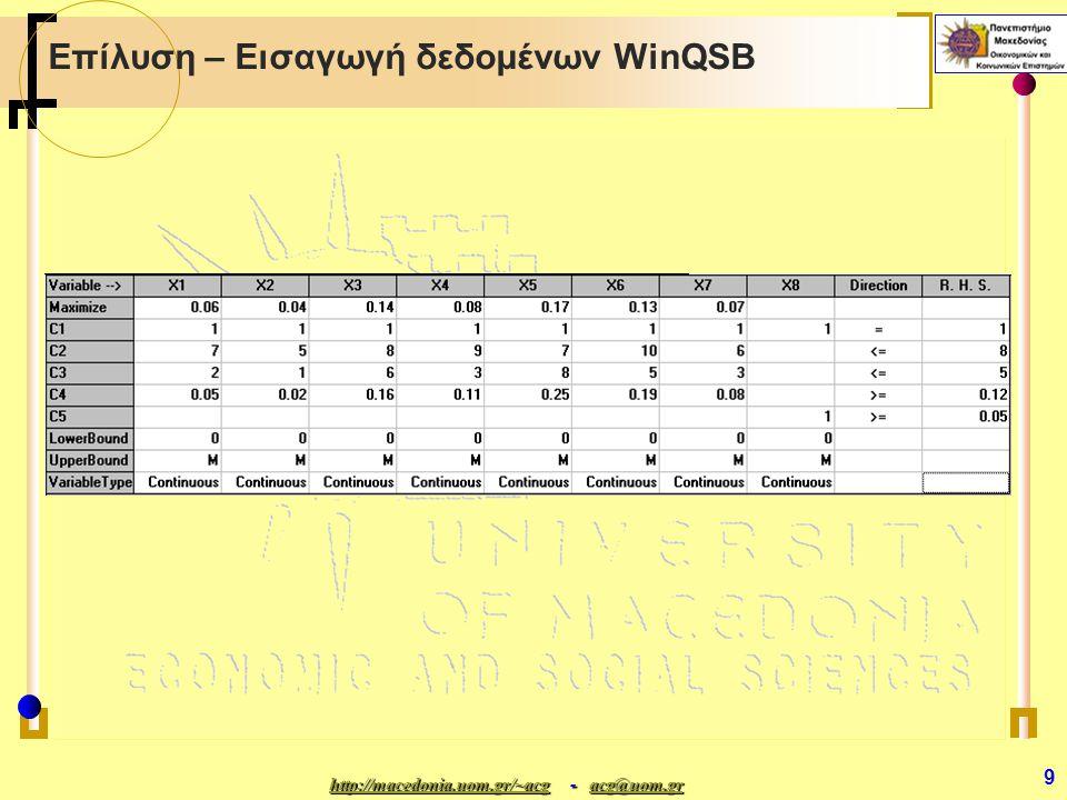 http://macedonia.uom.gr/~acghttp://macedonia.uom.gr/~acg - acg@uom.gr acg@uom.gr http://macedonia.uom.gr/~acgacg@uom.gr 30 Παραλλαγή μοντελοποίησης (συνέχεια)  Μετατρέπουμε τον περιορισμό C3 (κίνδυνος) σε αντικειμενική συνάρτηση (ελαχιστοποίησης).