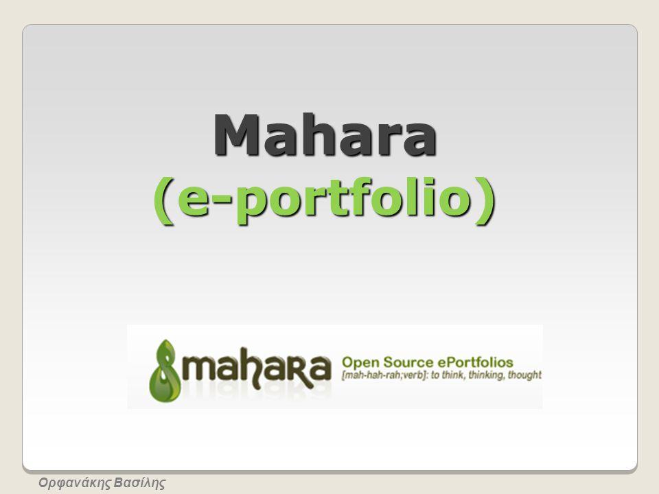 Ηλεκτρονικό Χαρτοφυλάκιο e-portfolio Ένα διαδικτυακό ψηφιακό περιβάλλον εργασίας και μάθησης που μπορεί να παρέχει πρόσβαση σε πολλά ψηφιακά αντικείμενα και πόρους σε διάφορες μορφές μέσων.