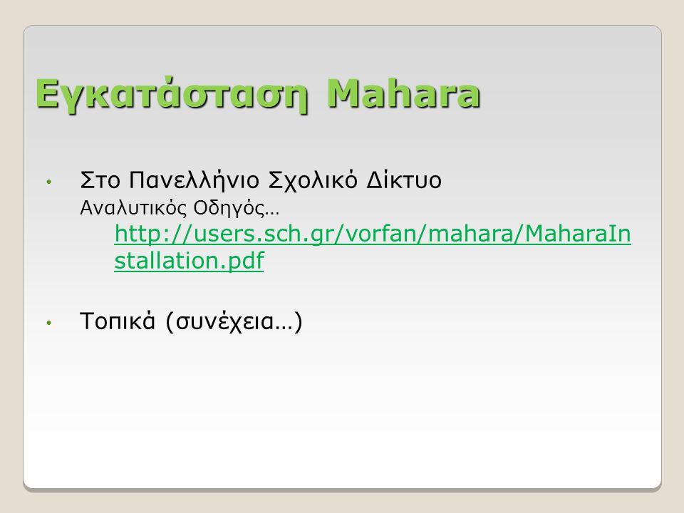 Εγκατάσταση Mahara Στο Πανελλήνιο Σχολικό Δίκτυο Αναλυτικός Οδηγός… http://users.sch.gr/vorfan/mahara/MaharaIn stallation.pdf http://users.sch.gr/vorfan/mahara/MaharaIn stallation.pdf Τοπικά (συνέχεια…)