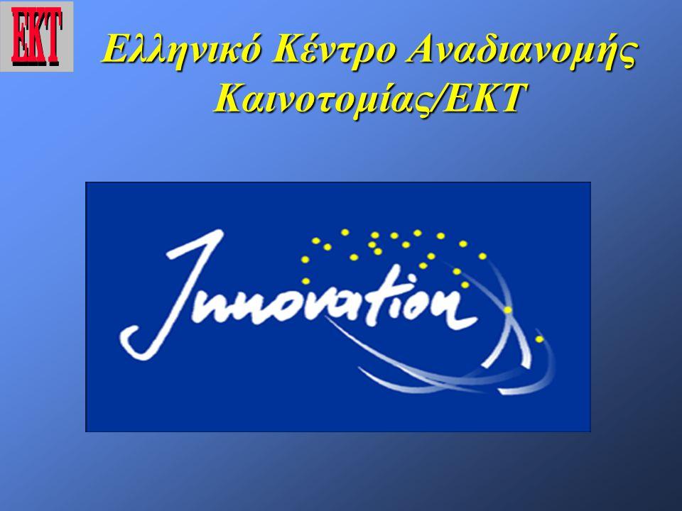 ΕΥΡΩΠΑΪΚΟ ΔΙΚΤΥΟ ΚΕΝΤΡΩΝ ΑΝΑΔΙΑΝΟΜΗΣ ΚΑΙΝΟΤΟΜΙΑΣ (IRC Network)  Πρόγραμμα INNOVATION (DG Enterprise)  63 Κέντρα Αναδιανομής INNOVATION  Διάδοση και αξιοποίηση αποτελεσμάτων ερευνητικών προγραμμάτων (Ευρωπαϊκών, Εθνικών, Ανεξάρτητων)  Στόχος: Διεθνείς συμφωνίες μεταφοράς τεχνολογίας