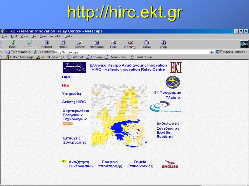 http://hirc.ekt.gr