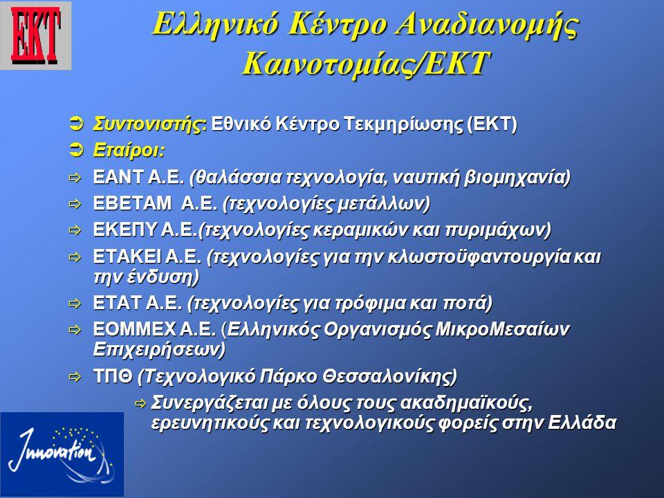 Ελληνικό Κέντρο Αναδιανομής Καινοτομίας/ΕΚΤ  Συντονιστής: Εθνικό Κέντρο Τεκμηρίωσης (EKT)  Εταίροι:  EANT Α.Ε.