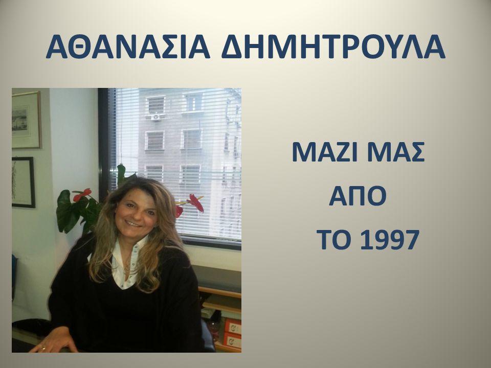 ΑΘΑΝΑΣΙΑ ΔΗΜΗΤΡΟΥΛΑ ΜΑΖΙ ΜΑΣ ΑΠΟ ΤΟ 1997