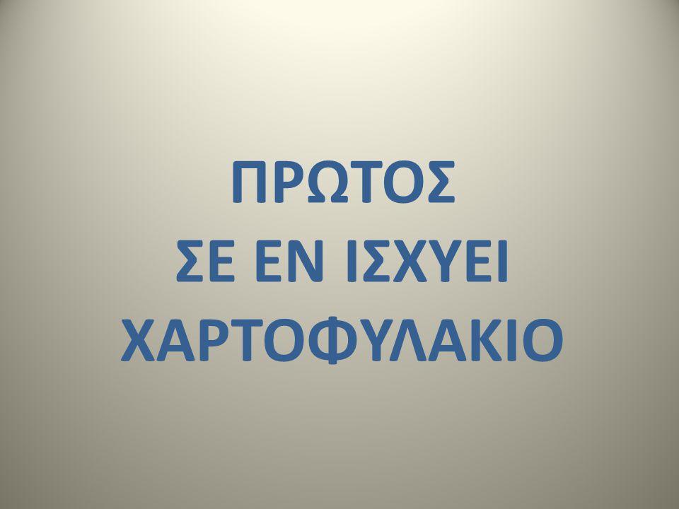 ΠΡΩΤΟΣ ΣΕ ΕΝ ΙΣΧΥΕΙ ΧΑΡΤΟΦΥΛΑΚΙΟ