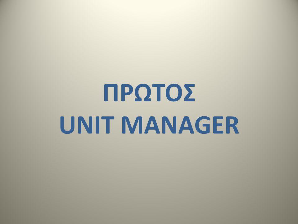 ΠΡΩΤΟΣ UNIT MANAGER