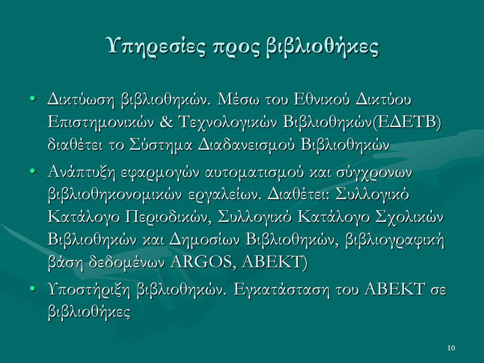 10 Υπηρεσίες προς βιβλιοθήκες Δικτύωση βιβλιοθηκών. Μέσω του Εθνικού Δικτύου Επιστημονικών & Τεχνολογικών Βιβλιοθηκών(ΕΔΕΤΒ) διαθέτει το Σύστημα Διαδα