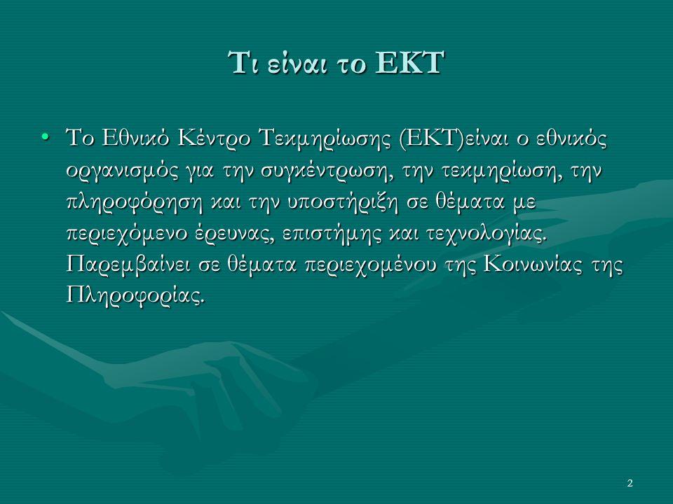 2 Τι είναι το ΕΚΤ Το Εθνικό Κέντρο Τεκμηρίωσης (ΕΚΤ)είναι ο εθνικός οργανισμός για την συγκέντρωση, την τεκμηρίωση, την πληροφόρηση και την υποστήριξη σε θέματα με περιεχόμενο έρευνας, επιστήμης και τεχνολογίας.
