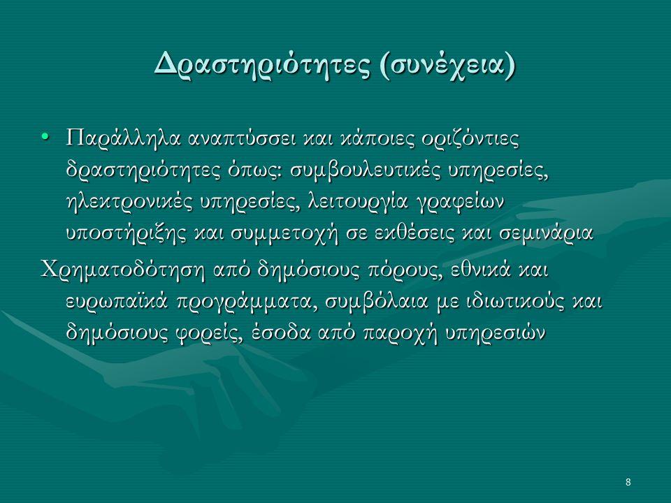 8 Δραστηριότητες (συνέχεια) Παράλληλα αναπτύσσει και κάποιες οριζόντιες δραστηριότητες όπως: συμβουλευτικές υπηρεσίες, ηλεκτρονικές υπηρεσίες, λειτουρ