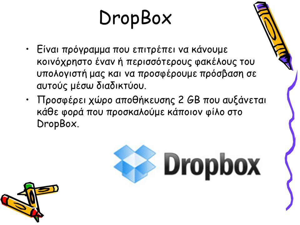 DropBox Είναι πρόγραμμα που επιτρέπει να κάνουμε κοινόχρηστο έναν ή περισσότερους φακέλους του υπολογιστή μας και να προσφέρουμε πρόσβαση σε αυτούς μέ