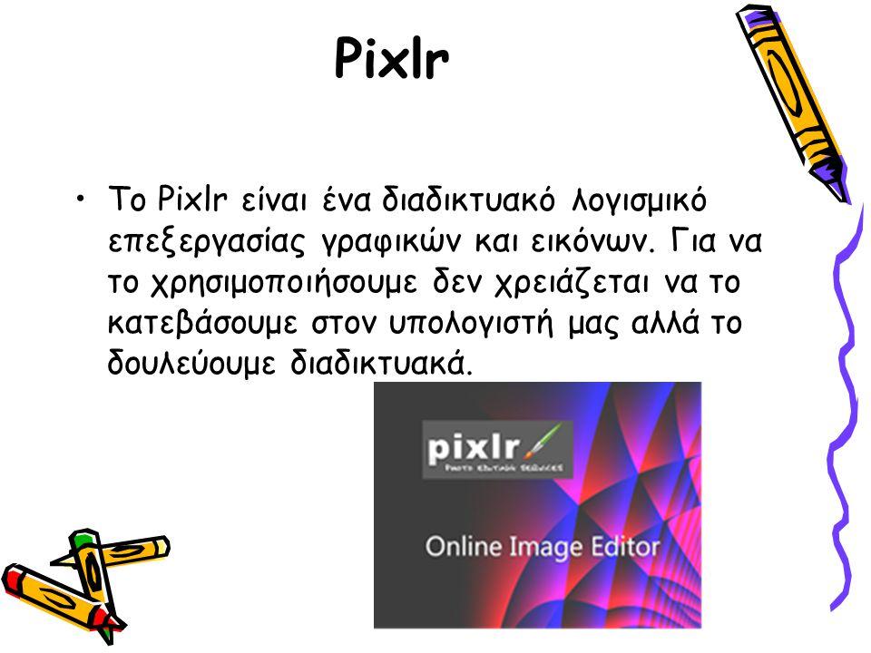 Pixlr Το Pixlr είναι ένα διαδικτυακό λογισμικό επεξεργασίας γραφικών και εικόνων. Για να το χρησιμοποιήσουμε δεν χρειάζεται να το κατεβάσουμε στον υπο