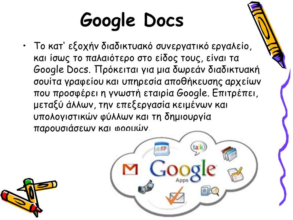 Google Docs Το κατ' εξοχήν διαδικτυακό συνεργατικό εργαλείο, και ίσως το παλαιότερο στο είδος τους, είναι τα Google Docs. Πρόκειται για μια δωρεάν δια