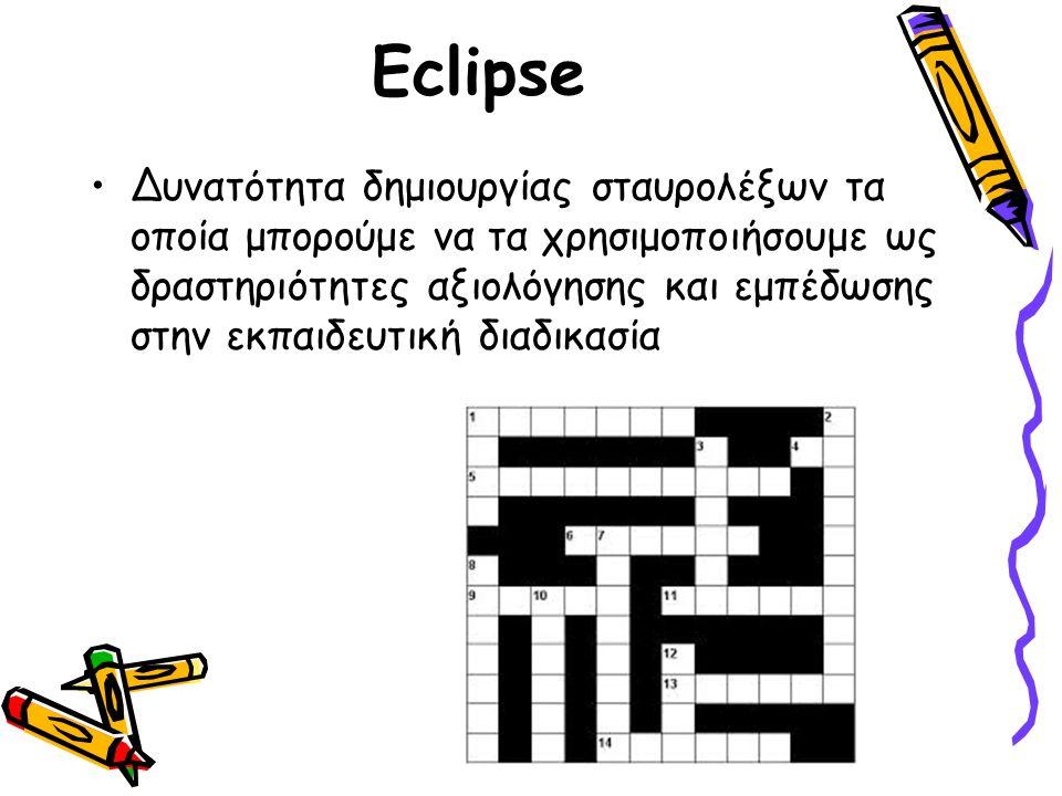 Eclipse Δυνατότητα δημιουργίας σταυρολέξων τα οποία μπορούμε να τα χρησιμοποιήσουμε ως δραστηριότητες αξιολόγησης και εμπέδωσης στην εκπαιδευτική διαδ