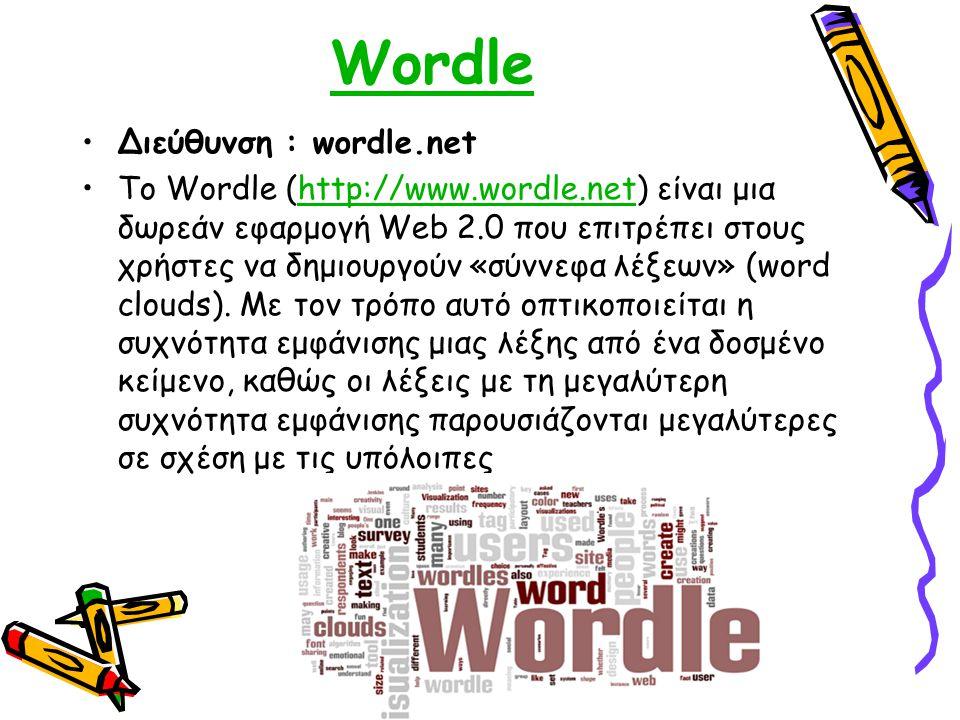 Wordle Διεύθυνση : wordle.net Το Wordle (http://www.wordle.net) είναι μια δωρεάν εφαρμογή Web 2.0 που επιτρέπει στους χρήστες να δημιουργούν «σύννεφα