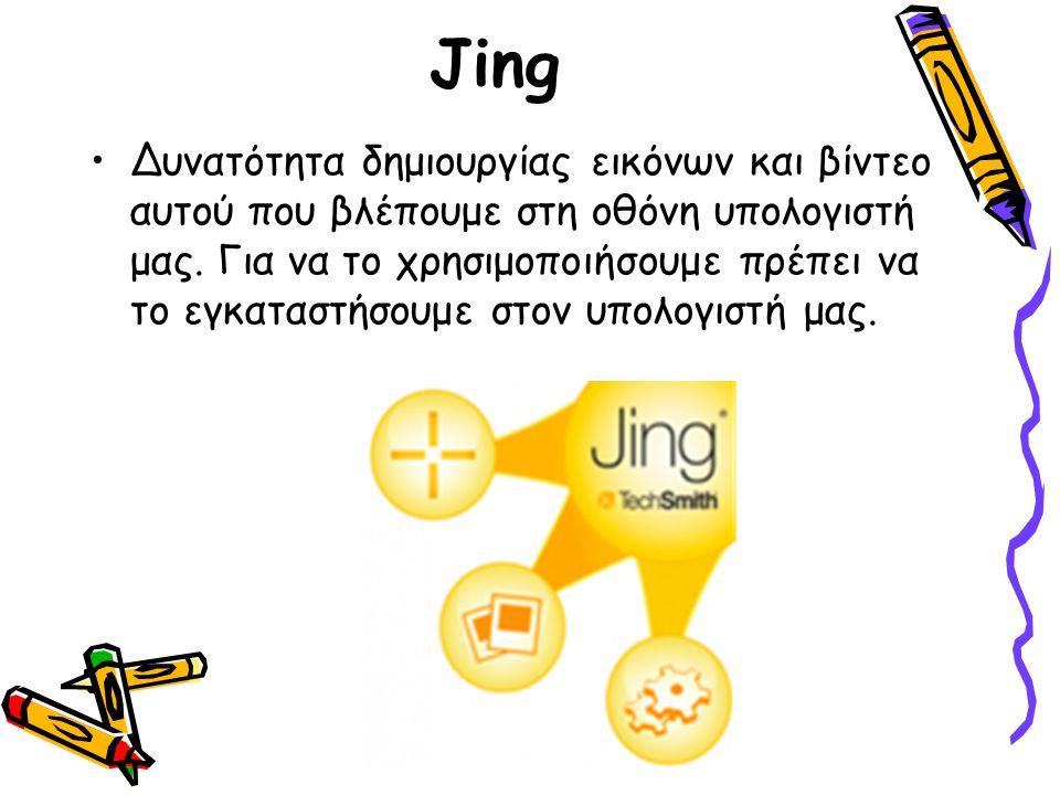 Jing Δυνατότητα δημιουργίας εικόνων και βίντεο αυτού που βλέπουμε στη οθόνη υπολογιστή μας. Για να το χρησιμοποιήσουμε πρέπει να το εγκαταστήσουμε στο