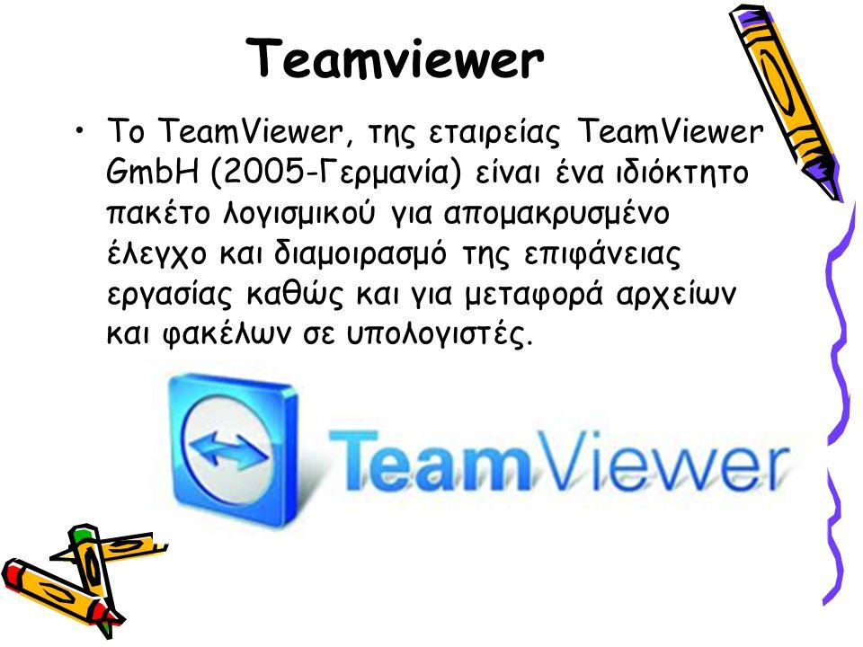 Teamviewer To TeamViewer, της εταιρείας TeamViewer GmbH (2005-Γερμανία) είναι ένα ιδιόκτητο πακέτο λογισμικού για απομακρυσμένο έλεγχο και διαμοιρασμό