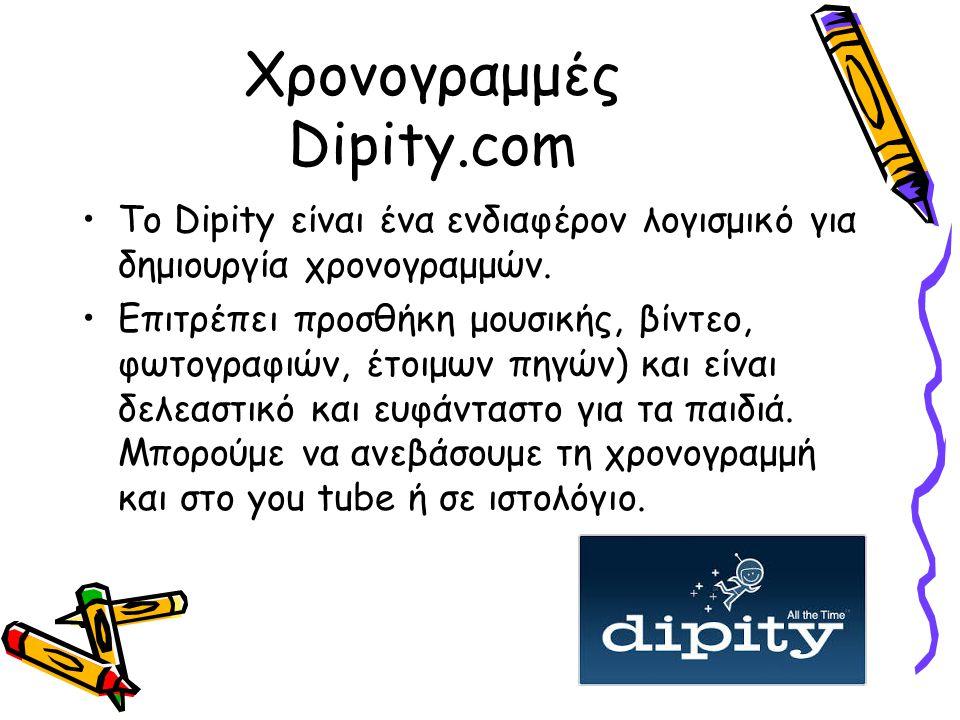 Χρονογραμμές Dipity.com Το Dipity είναι ένα ενδιαφέρον λογισμικό για δημιουργία χρονογραμμών. Επιτρέπει προσθήκη μουσικής, βίντεο, φωτογραφιών, έτοιμω
