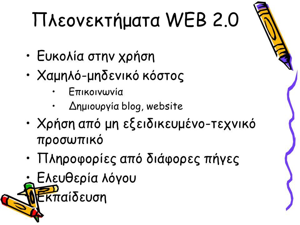 Πλεονεκτήματα WEB 2.0 Ευκολία στην χρήση Χαμηλό-μηδενικό κόστος Επικοινωνία Δημιουργία blog, website Χρήση από μη εξειδικευμένο-τεχνικό προσωπικό Πληρ
