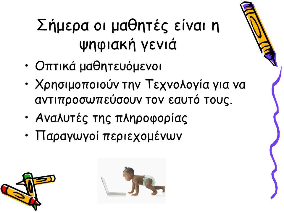 Σήμερα οι μαθητές είναι η ψηφιακή γενιά Οπτικά μαθητευόμενοι Χρησιμοποιούν την Τεχνολογία για να αντιπροσωπεύσουν τον εαυτό τους. Αναλυτές της πληροφο