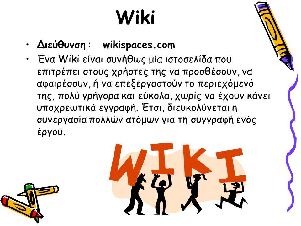 Wiki Διεύθυνση : wikispaces.com Ένα Wiki είναι συνήθως μία ιστοσελίδα που επιτρέπει στους χρήστες της να προσθέσουν, να αφαιρέσουν, ή να επεξεργαστούν