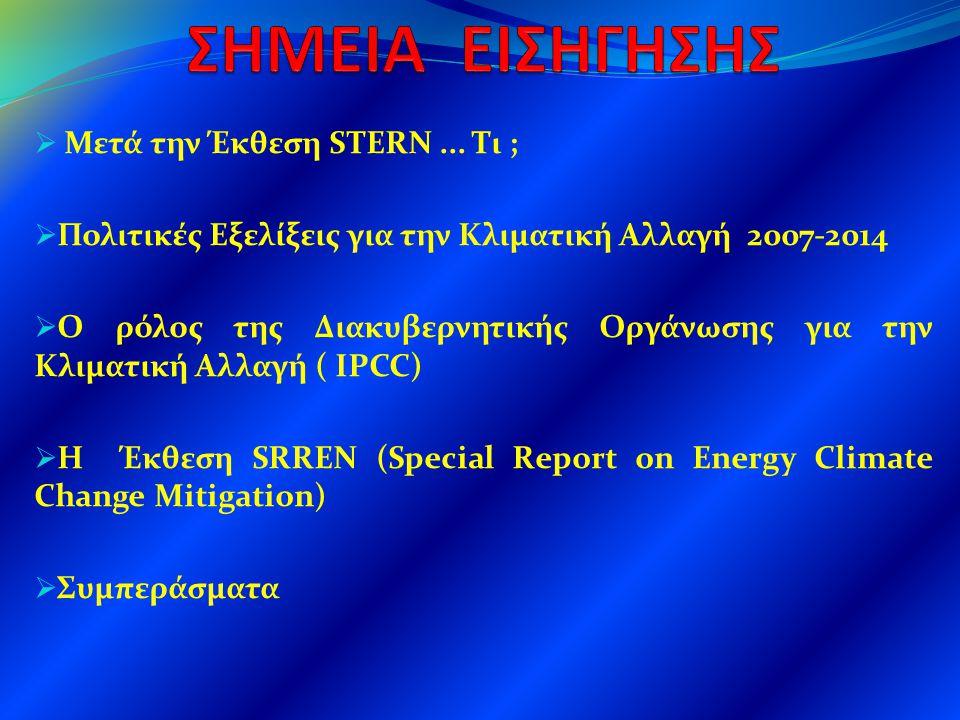 ΣΤΟΧΟΣ 20 - 20 - 20 11 - 18 Δεκ.2008: Έγκριση του πακέτου από το Ε.Κ.