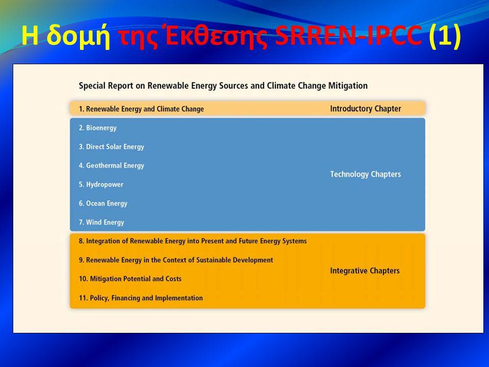 Η δομή της Έκθεσης SRREN-IPCC (1)