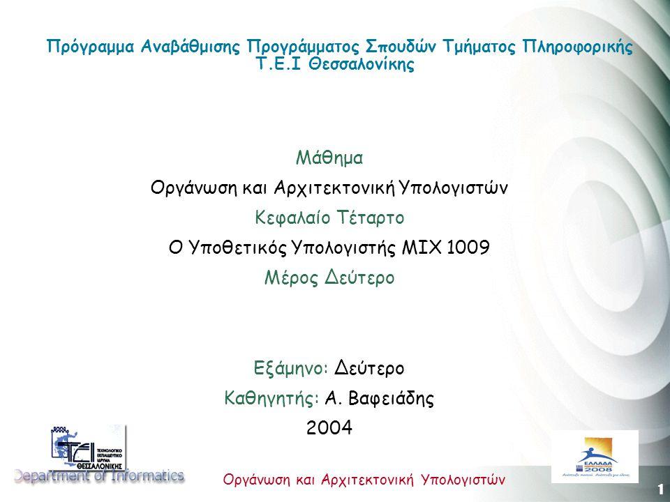 1 Οργάνωση και Αρχιτεκτονική Υπολογιστών Πρόγραμμα Αναβάθμισης Προγράμματος Σπουδών Τμήματος Πληροφορικής Τ.Ε.Ι Θεσσαλονίκης Μάθημα Οργάνωση και Αρχιτεκτονική Υπολογιστών Κεφαλαίο Τέταρτο Ο Υποθετικός Υπολογιστής ΜΙΧ 1009 Μέρος Δεύτερο Εξάμηνο: Δεύτερο Καθηγητής: Α.